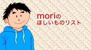 moriのほしいものリスト