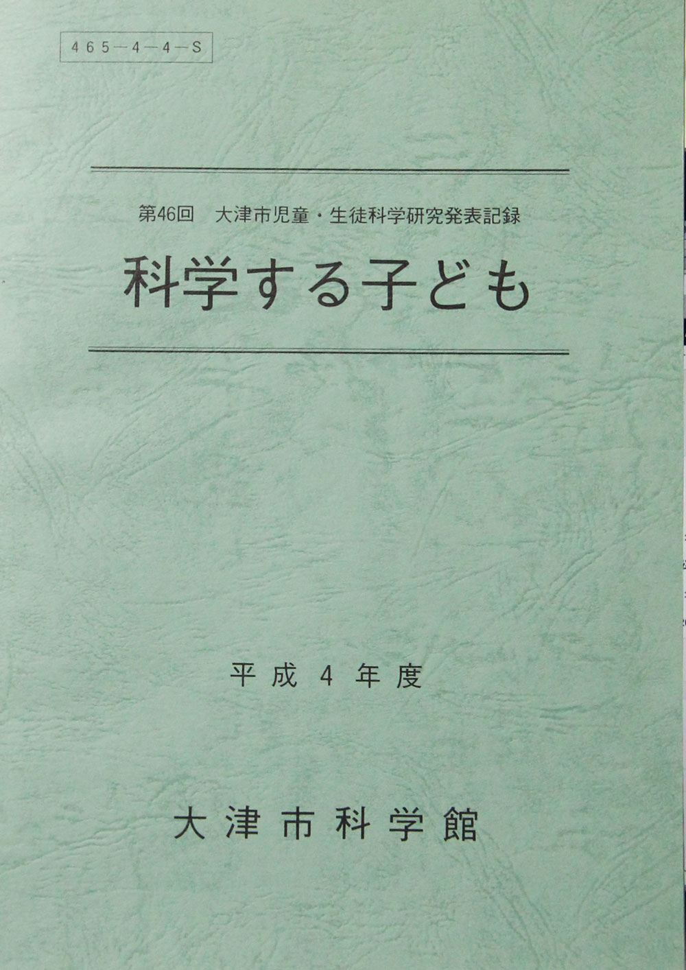 中学時代の研究発表会の冊子