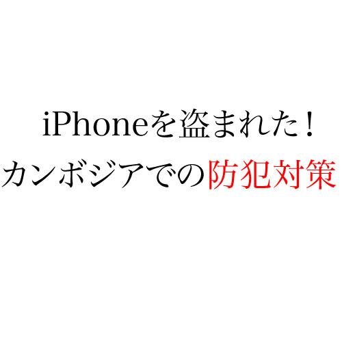 カンボジアでiPhoneを盗難された!スリから身を守る方法を紹介します | 人生は宇宙だ!