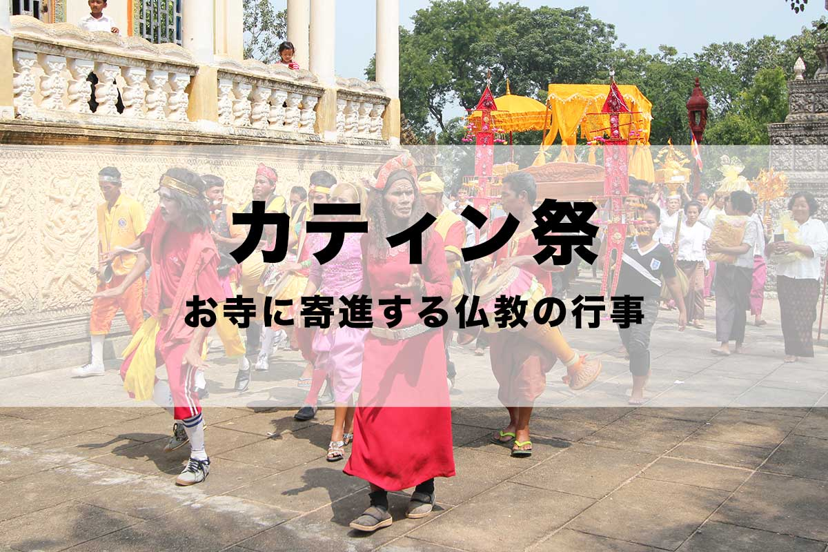 カティン祭