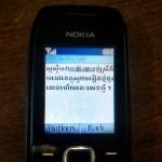 クメール語も表示できるNokiaの電話