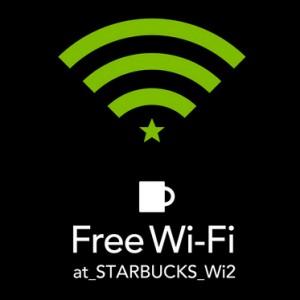 スターバックスフリーWi-Fi