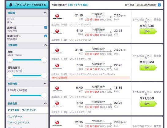スカイスキャナーで検索した日本航空のチケットの検索結果
