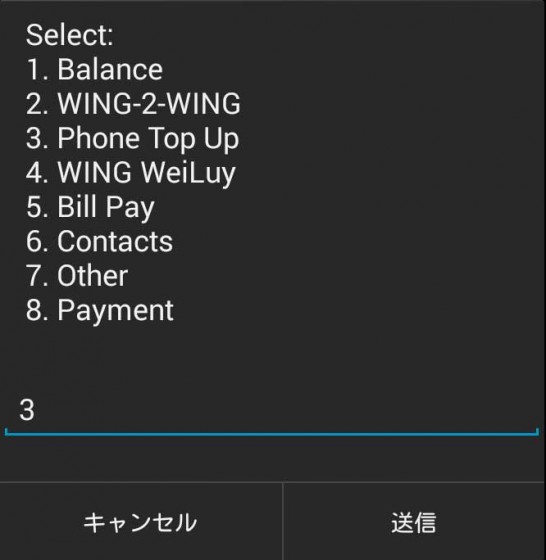 3(Phone Top Up)をプッシュします。