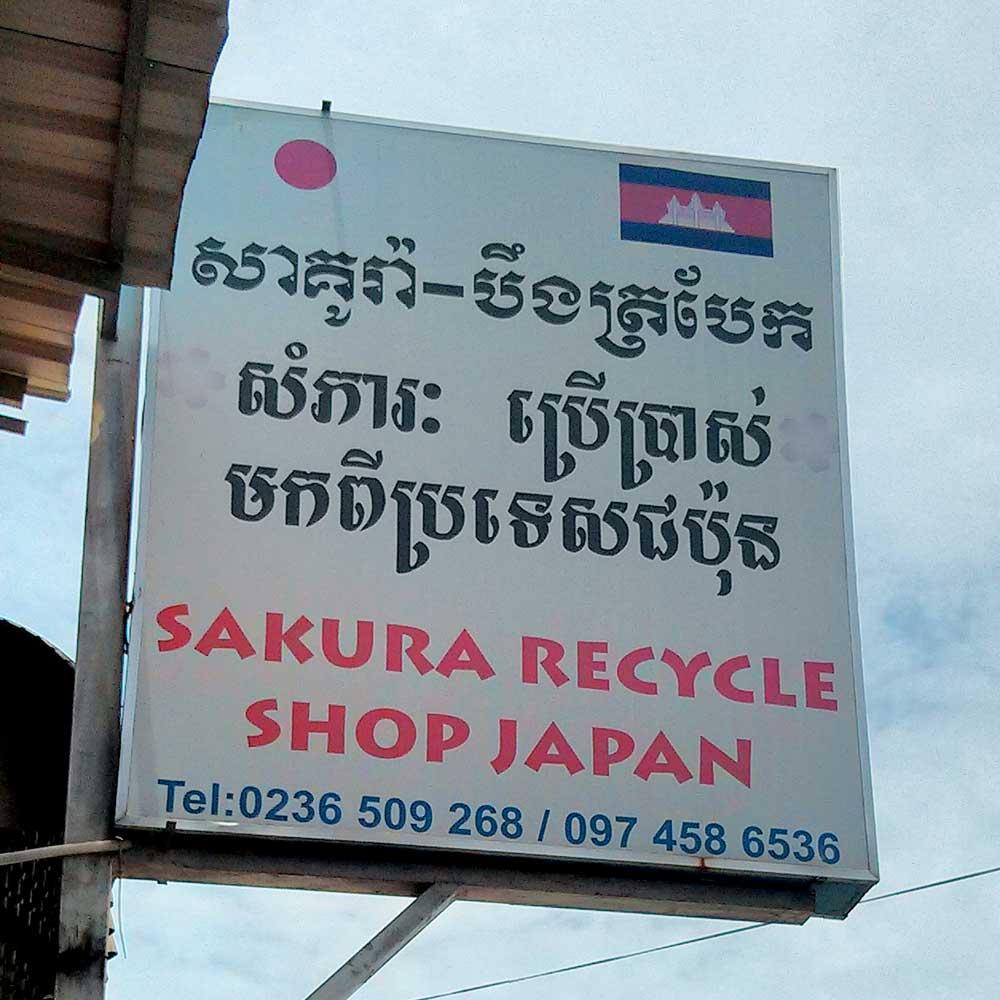 SAKURAリサイクルショップ。