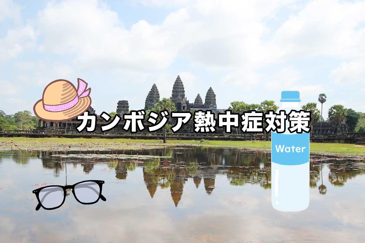 カンボジア熱中症対策