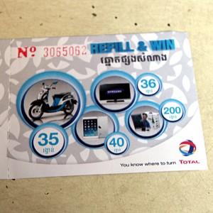ガソリンスタンドTOTALの抽選カード