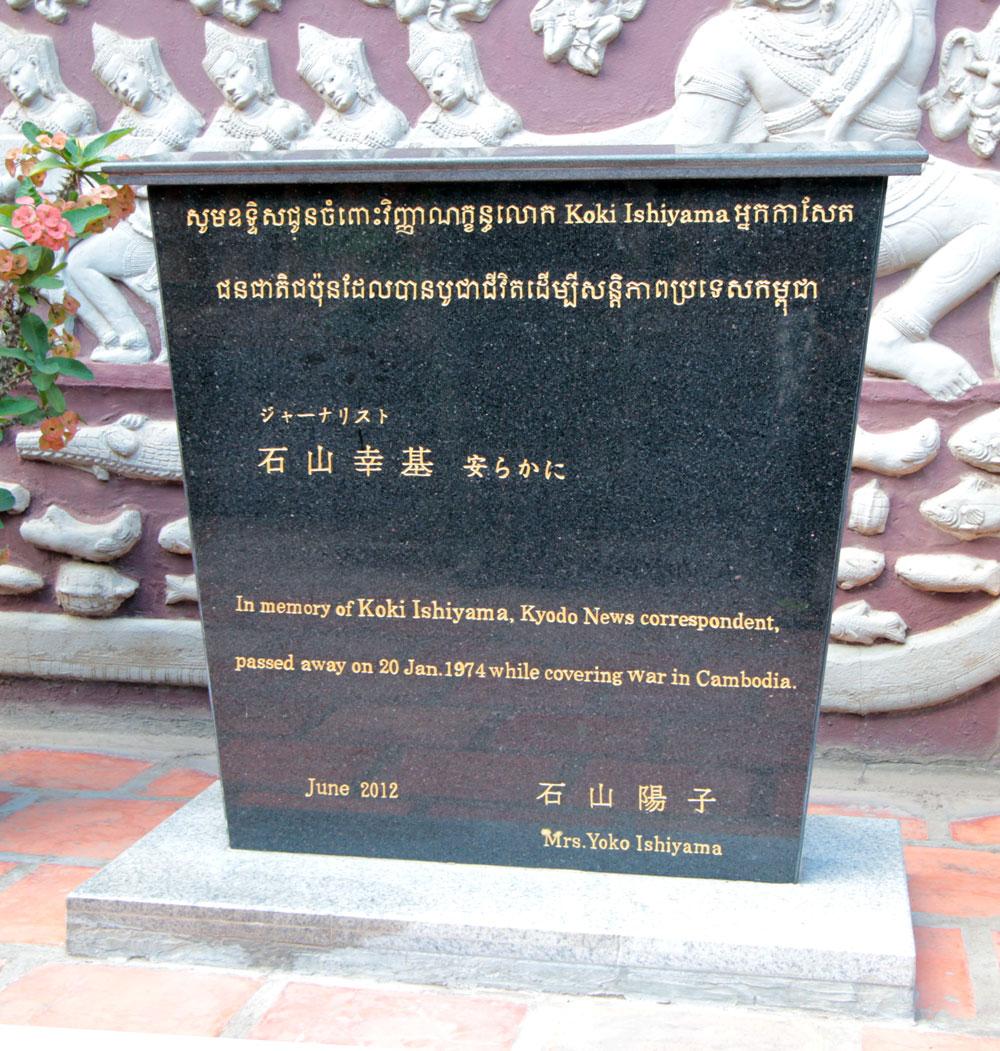 石山幸基さんの慰霊碑