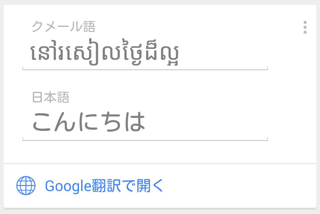 """Google Nowに表示された""""こんにちは""""。でも一般的じゃないらしい。"""