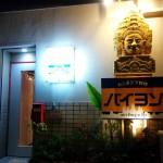 カンボジア料理レストラン・バイヨン