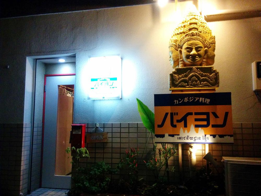 """東京でカンボジア料理を食べるなら""""バイヨン""""で決まり!"""
