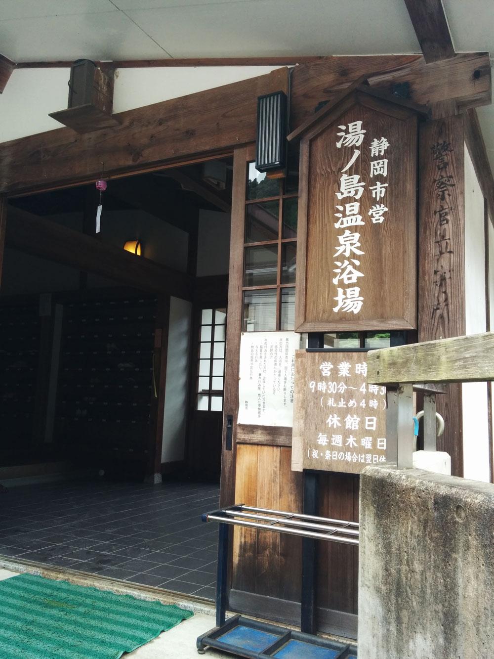 湯ノ島温泉。素朴な温泉が素敵です。