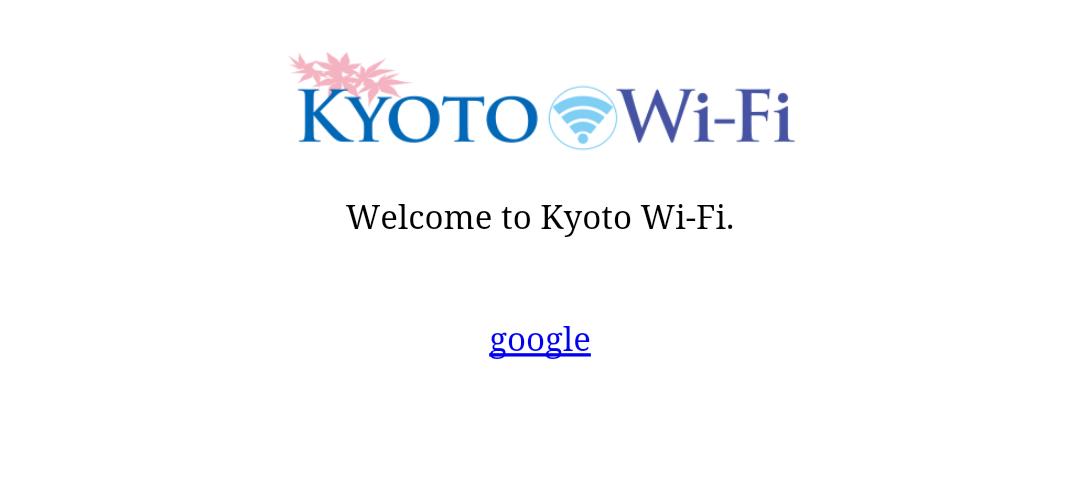 インターネットに接続完了です。