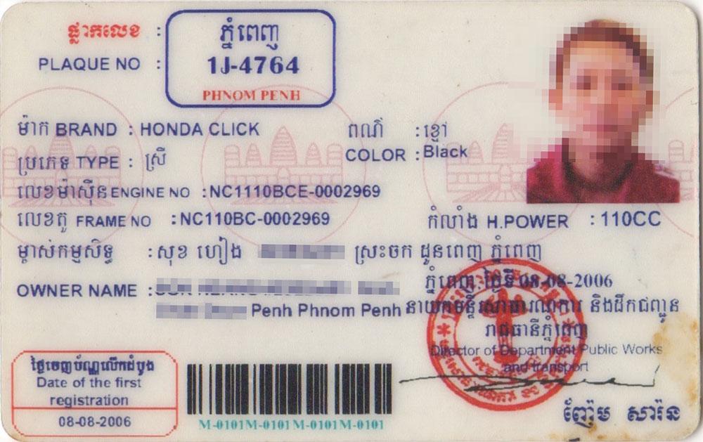 バイクの登録証