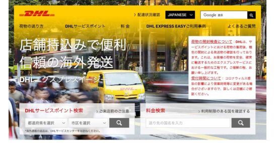 DHL Express Easy