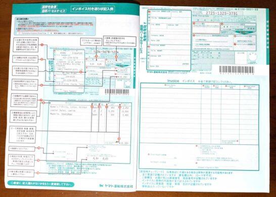国際宅配便のインボイス付送り状