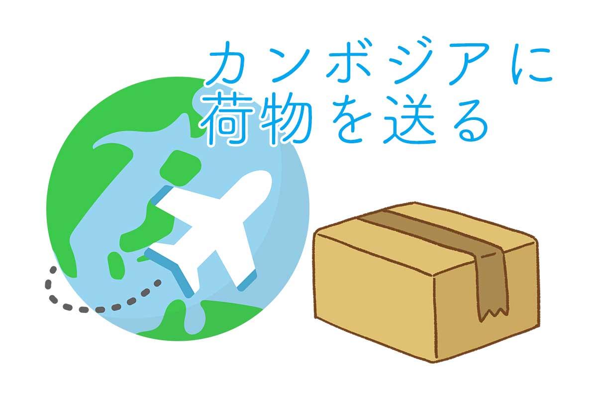海外(カンボジア)に荷物を送る