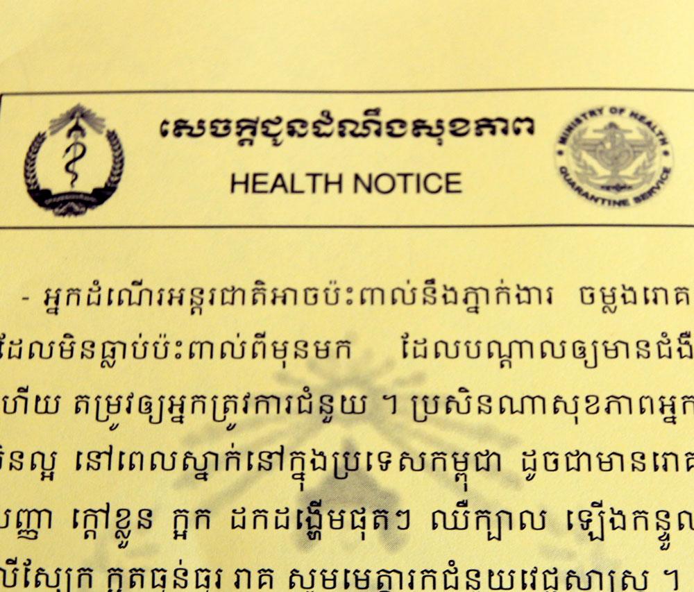 入国時の健康チェックシート