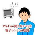 Wi-Fiが使えないのは電子レンジが原因