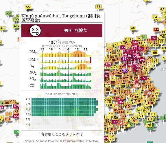 中国の大気汚染「危険」