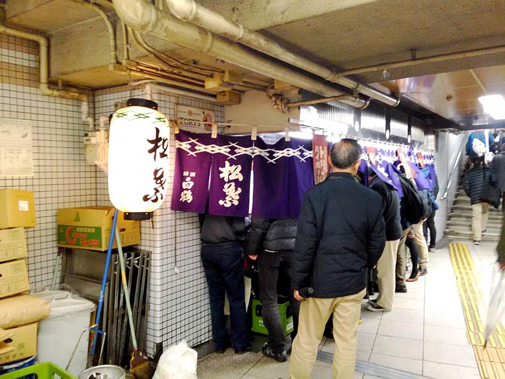 梅田地下道にある老舗串カツ店・松葉