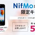 最新のZenfone2が月額2,275円から利用できます。