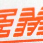 EMS(国際スピード郵便)