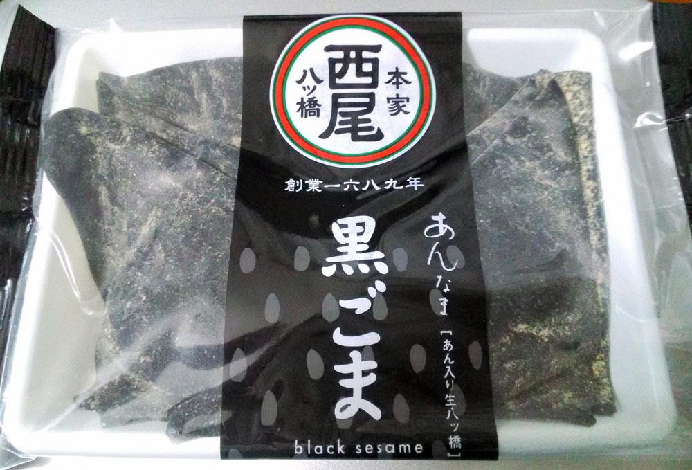【本家西尾八ッ橋】あんなま(黒ごま)
