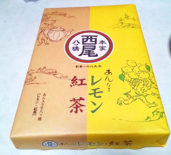 八ッ橋・レモンと紅茶セット