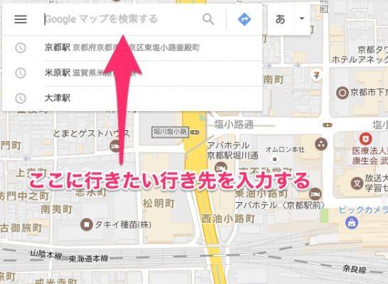 Googleマップに行き先を入力する