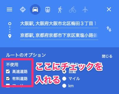 ルートオプション「不使用」の欄にある高速道路と有料道路にチェックを入れる