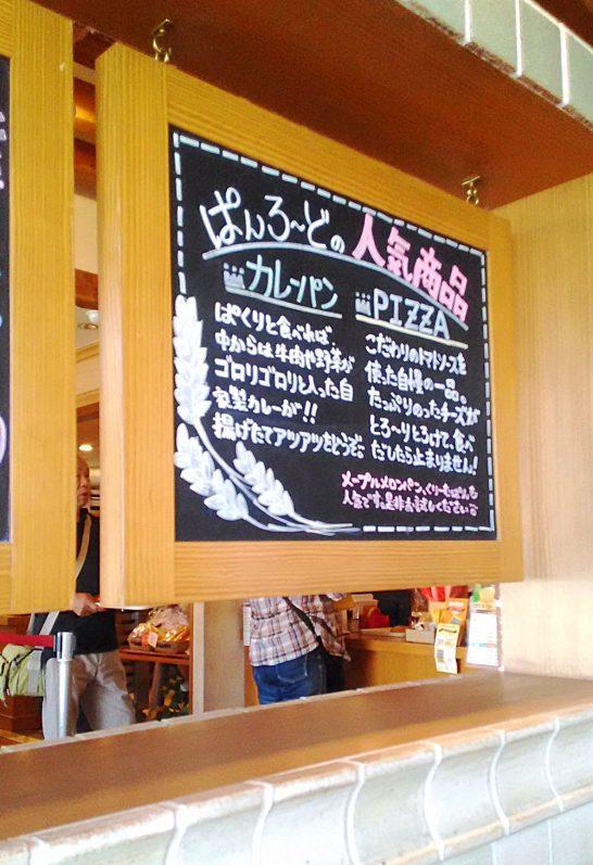 ぱんろーど人気商品カレーパン