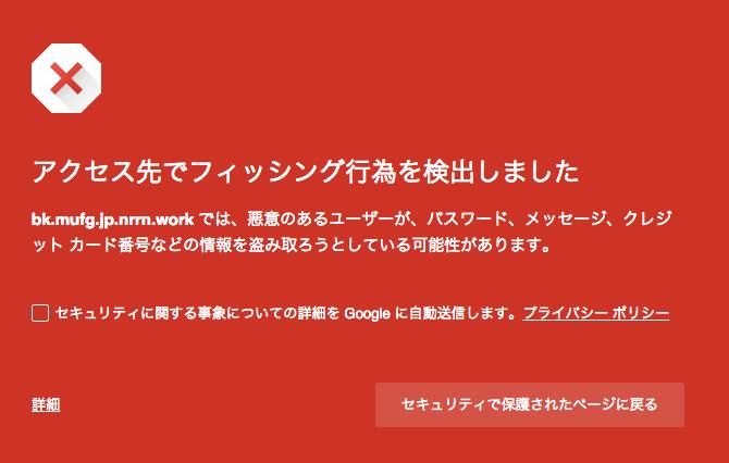 三菱東京UFJ銀行を語る者から詐欺メールが届きました | 人生は宇宙だ!