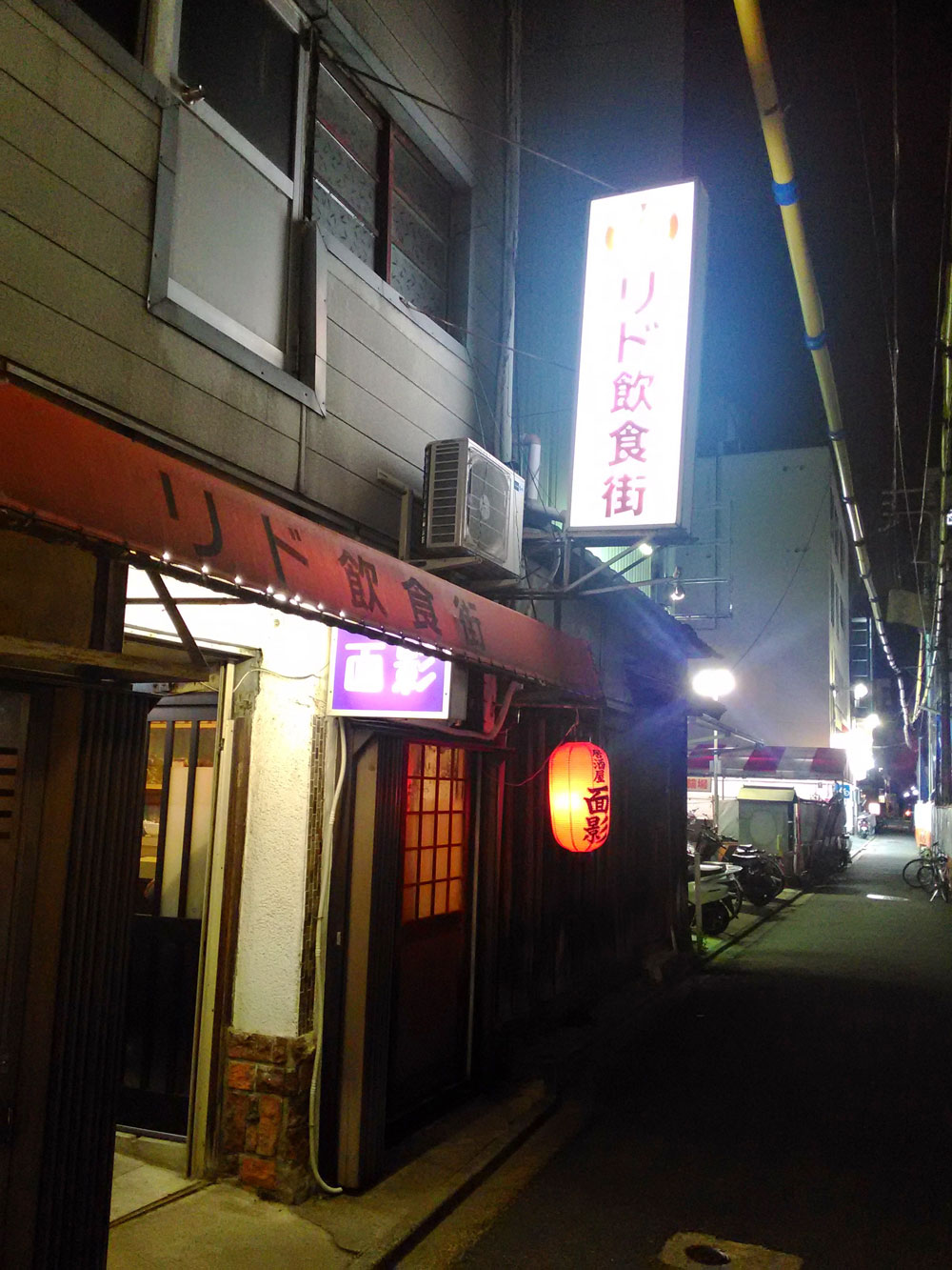 昭和感が漂うリド飲食街