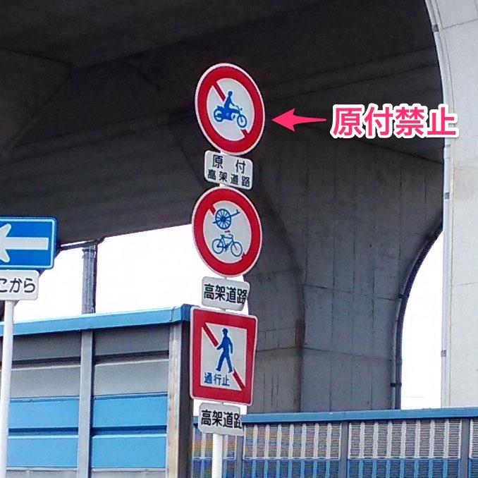原付走行禁止の標識