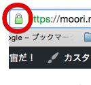 Chromeでは緑の鍵マークが付く