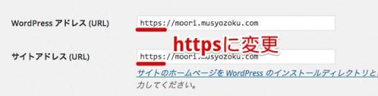 URLをhttpsに変更