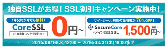 SSL1年間無料キャンペーン