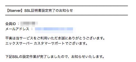 SSL設定完了メール