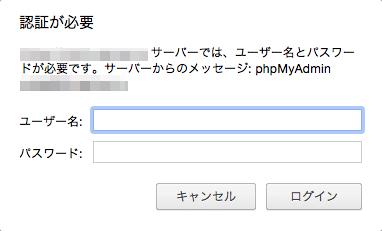 データベースのユーザ名とパスワードを入力