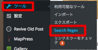 Search Regexを開けます