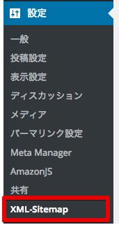 """左メニューから""""設定"""" → """"XML-Sitemap"""""""