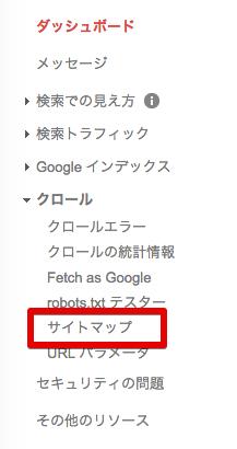 """""""クロール"""" → """"サイトマップ""""と選択"""