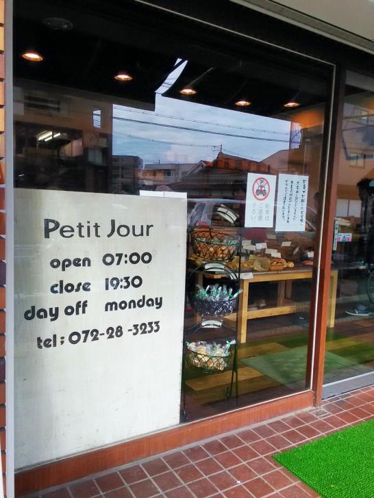 堺市のパン屋・プチジュール