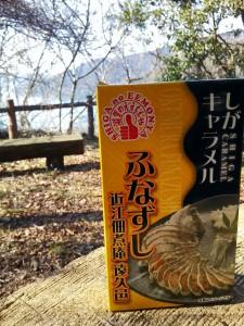 ふなずしキャラメルと琵琶湖