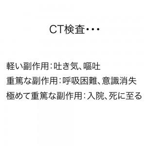 CT検査の説明書