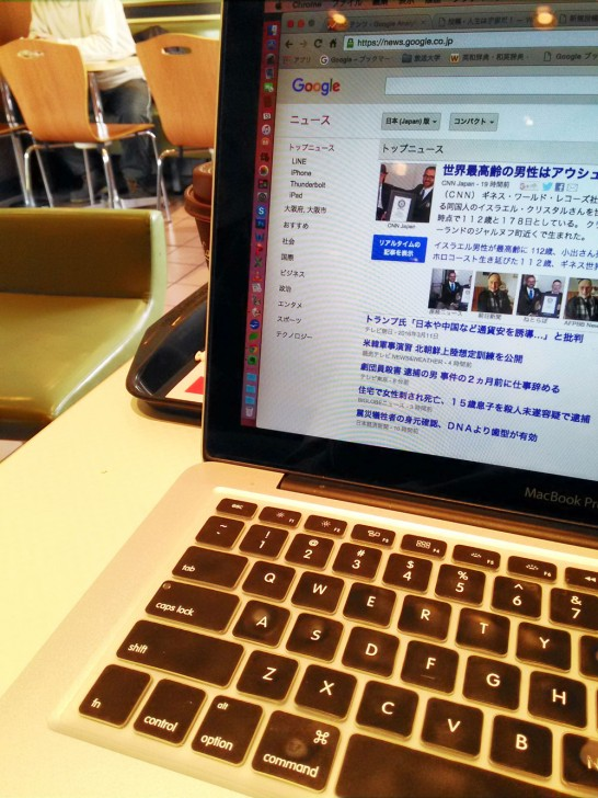 カフェでパソコンを広げるのが怖い