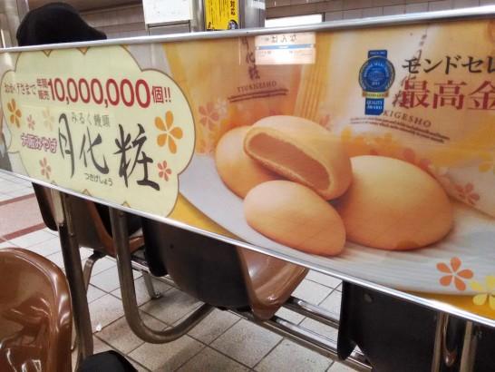 青木松風庵の広告