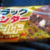 ブラックサンダーは最強のチョコレート菓子だ!歴代のブラックサンダーをまとめたよ