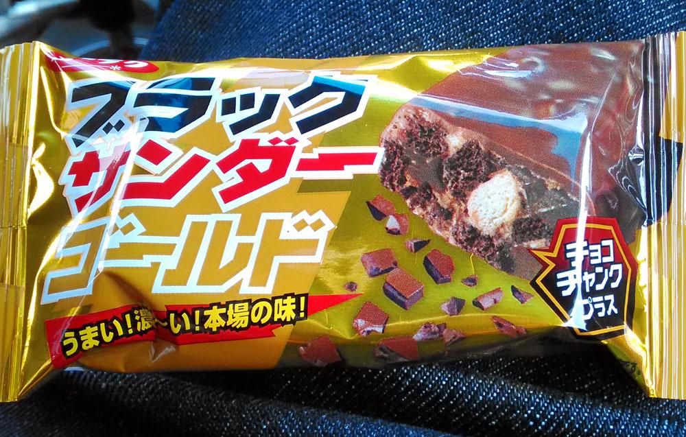 最強のチョコレート菓子・ブラックサンダーまとめ | 人生は宇宙だ!